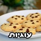 מתכונים לעוגיות