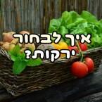 איך לבחור ירקות
