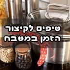 טיפים לקיצור הזמן במטבח