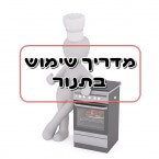 מדריך שימוש בתנור