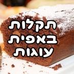 תקלות באפית עוגות