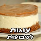 עוגות לשבועות