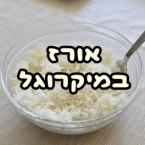 אורז במיקרוגל