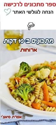 ספר מתכונים ב-10 דקות