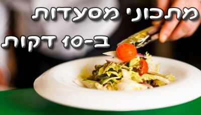 מתכוני מסעדות ב-10 דקות