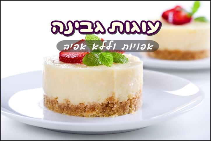 עוגות גבינה