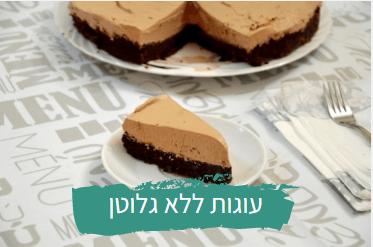 עוגות ללא גלוטן