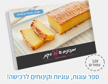 ספר עוגות, עוגיות וקינוחים ב-10 דקות